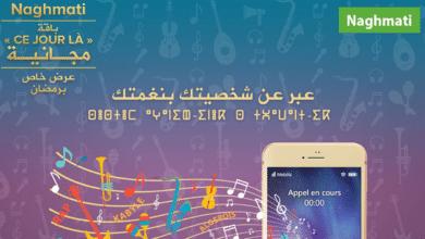 "موبيليس تعلن عن عرض ""رمضان Naghmati"""