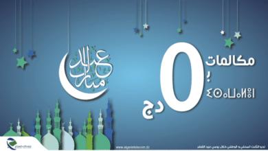 إتصالات الجزائر تعلن عن مكالمات مجانية يومي عيد الفطر