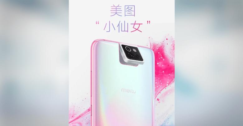 تسريب صورة لأول هاتف من Xiaomi و Meitu مع كاميرا ثلاثية العدسة