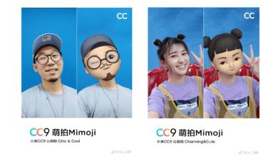 جهاز شاومي القادم CC9 سيأتي مع إصدار جديد من Mimoji
