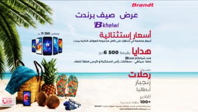 براندت تطلق عرض ترويجي مغري لشراء هواتفها الذكية