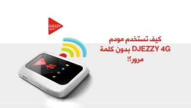 كيف تستخدم مودم Djezzy 4G بدون كلمة مرور؟!