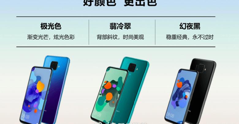 """الهاتف الذكي """"Nova 5i Pro"""" من هواوي سيأتي بثلاثة ألوان"""
