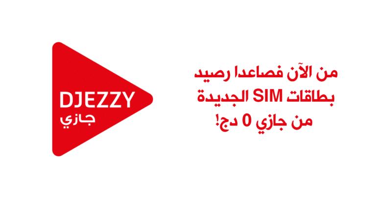 من الآن فصاعدا رصيد بطاقات SIM الجديدة من جازي 0 دج!