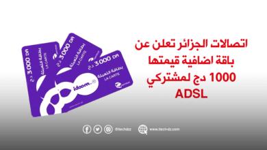 اتصالات الجزائر تعلن عن باقة اضافية قيمتها 1000 دج لمشتركي ADSL