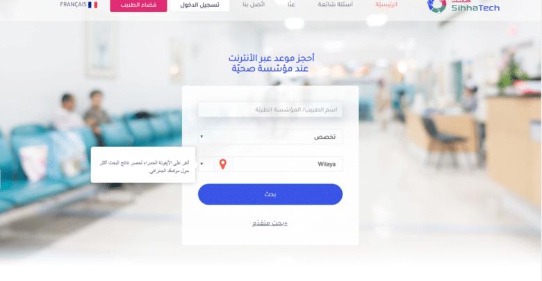 """""""صحتّك"""" منصة جزائرية لحجز المواعيد الطبية في حلتها الجديدة"""
