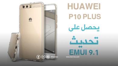هاتف P10 Plus من هواوي يحصل على تحديث واجهة المستخدم EMUI 9.1