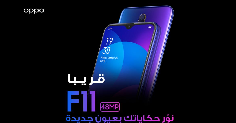 مواصفات وسعر هاتف Oppo F11 في الجزائر