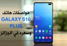 مواصفات هاتف galaxy s10 plus من سامسونج وسعره في الجزائر