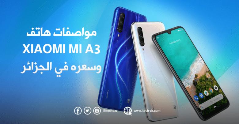 مواصفات هاتف Mi A3 من شاومي وسعره في الجزائر
