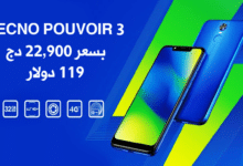 "تكنو تطلق هاتفها ""Pouvoir 3"" في الجزائر بسعر 22,900 دج"