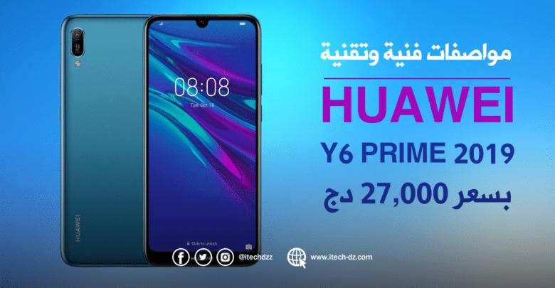 مواصفات فنية وتقنية لهاتف Y6 Prime 2019 من هواوي وسعره في الجزائر
