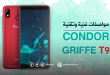 مواصفات فنية وتقنية لجهاز Griffe T9 من كوندور