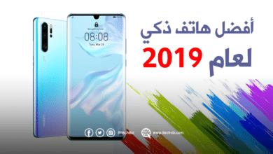 تعرف على أفضل هاتف ذكي في العالم لسنة 2019