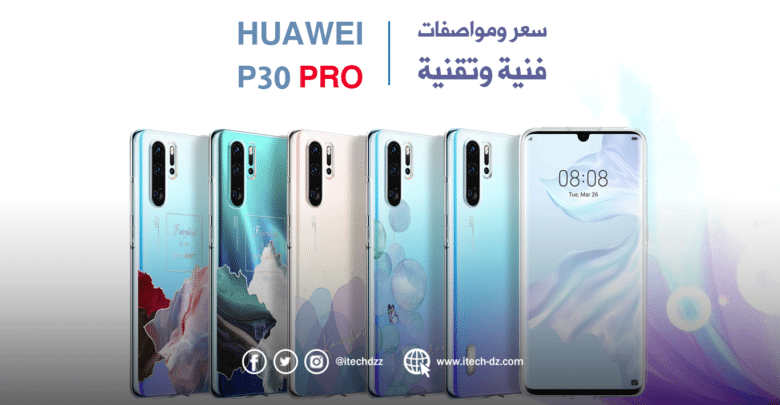 مواصفات فنية وتقنية لجهاز P30 Pro من هواوي وسعره في الجزائر
