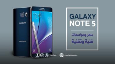 مواصفات فنية وتقنية لجهاز Galaxy note 5 من سامسونج