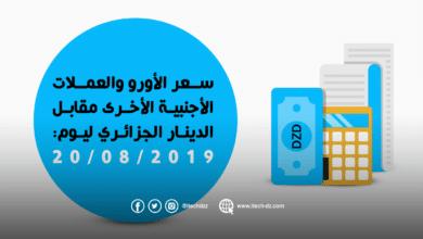 سعر العملات الأجنبية مقابل الدينار الجزائري ليوم 20/08/2019