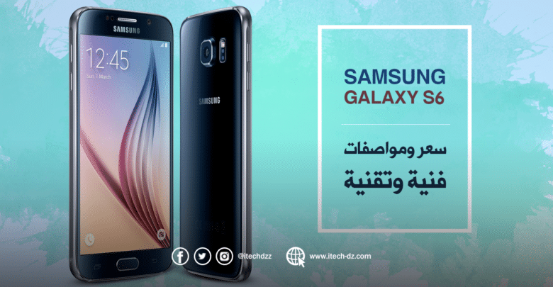 مواصفات فنية وتقنية لجهاز Galaxy S6 من سامسونج