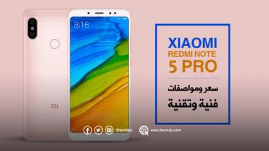 مواصفات فنية وتقنية لجهاز Redmi Note 5 Pro من شاومي