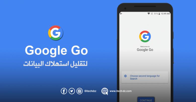 """تطبيق """"جوجل جو"""" متاح الآن للجميع على متجر جوجل بلاي"""