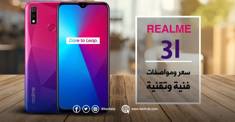 مواصفات فنية وتقنية لهاتف Realme 3i وسعره بالدينار الجزائري