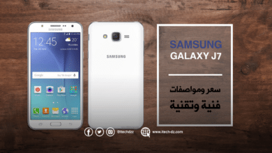 مميزات ومواصفات هاتف Galaxy J7 من سامسونج وسعره في الجزائر