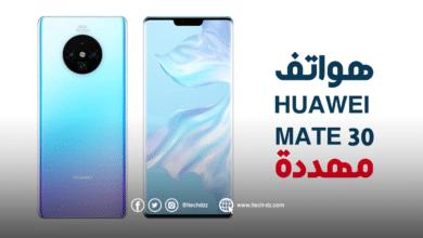 سلسلة Huawei Mate 30 غير مرخصة لاستخدام أندرويد