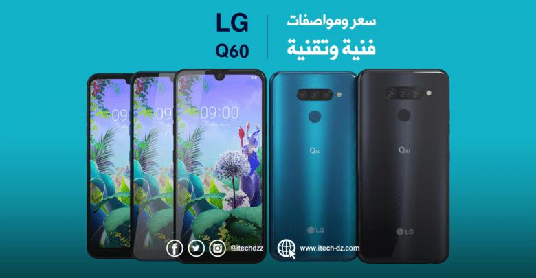 شركة إل جي تكشف عن هاتفها Q60 وهذا هو سعره بالدينار الجزائري