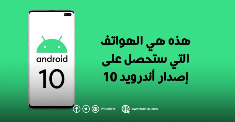 قائمة للهواتف الذكية التي ستحصل على إصدار أندرويد 10 القادم