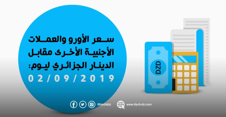 سعر العملات الأجنبية مقابل الدينار الجزائري ليوم 02/09/2019