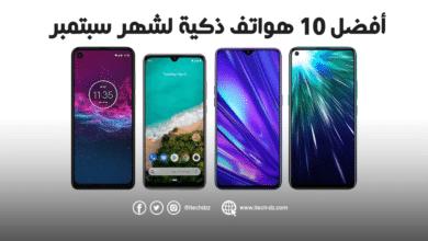 أفضل 10 هواتف ذكية لشهر سبتمبر 2019