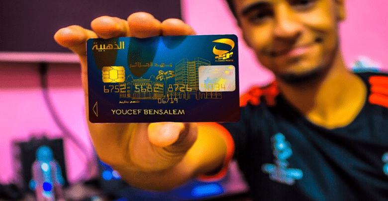 بريد الجزائر: معالجة كل الطلبيات المودعة للحصول على بطاقة الذهبية