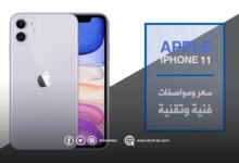 مواصفات فنية وتقنية لجهاز iPhone 11 من آبل