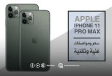 مواصفات فنية وتقنية لجهاز iPhone 11 Pro Max من آبل