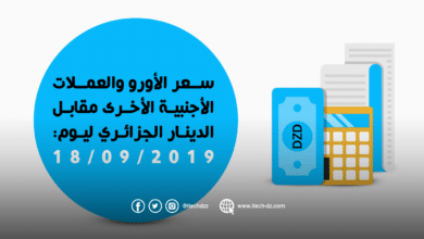سعر العملات الأجنبية مقابل الدينار الجزائري ليوم 18/09/2019
