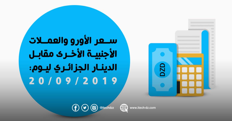 سعر العملات الأجنبية مقابل الدينار الجزائري ليوم 20/09/2019