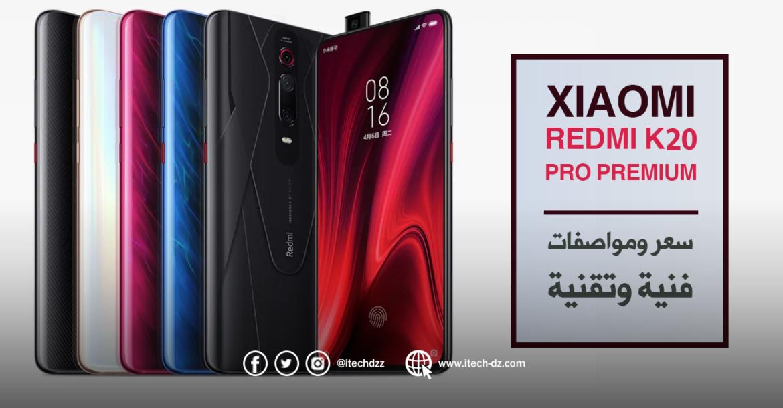 مواصفات فنية وتقنية لجهاز Redmi K20 Pro Premium من شاومي