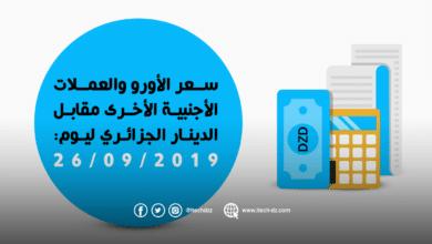 سعر العملات الأجنبية مقابل الدينار الجزائري ليوم 26/09/2019
