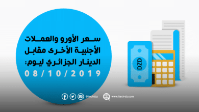 سعر العملات الأجنبية مقابل الدينار الجزائري ليوم 08/10/2019
