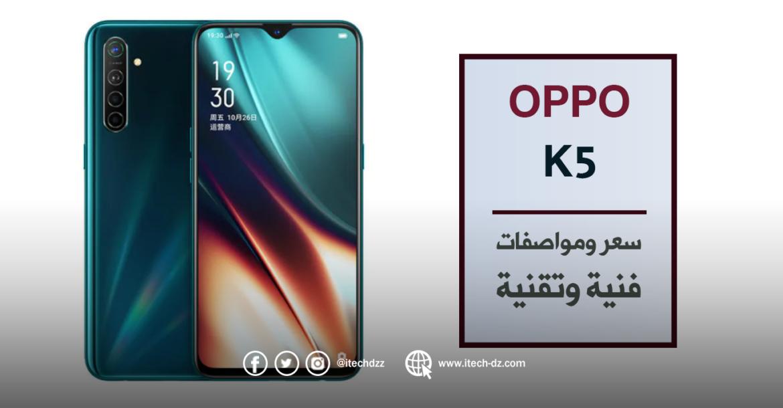 مواصفات فنية وتقنية لجهاز Oppo K5