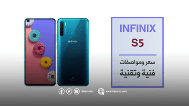 مواصفات فنية وتقنية لجهاز Infinix S5 الذي أتى بسعر 23,000 دج