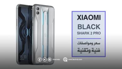 مواصفات فنية وتقنية لجهاز Black Shark 2 Pro من شاومي