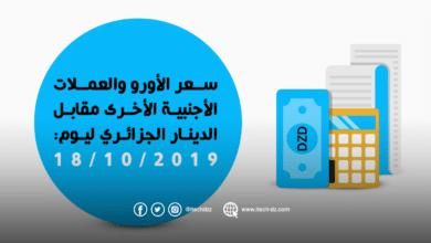 سعر العملات الأجنبية مقابل الدينار الجزائري ليوم 18/10/2019