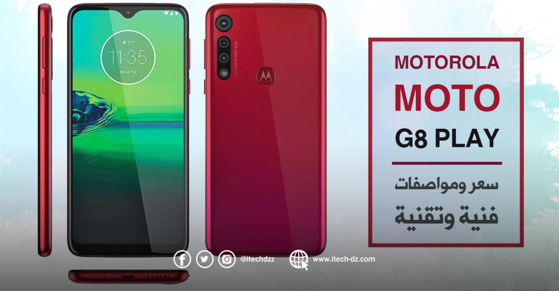 مواصفات فنية وتقنية لجهاز Moto G8 Play من موتورولا