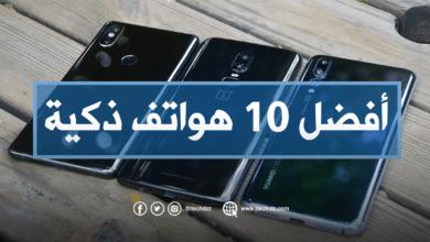 أفضل 10 هواتف ذكية لشهر أكتوبر 2019