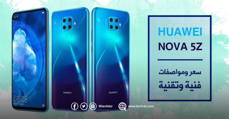 هواوي تعلن رسميا عن هاتفها nova 5z.. هذا هو سعره ومواصفاته