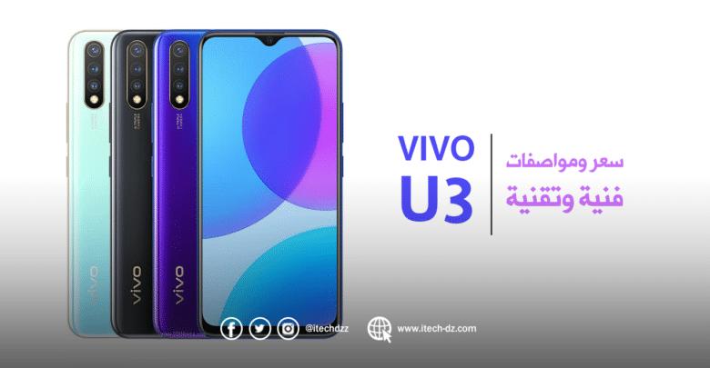 فيفو تعلن رسميا عن هاتفها vivo U3 الذي سيأتي بسعر 26,000 دج