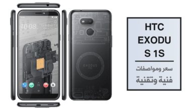 شركة HTC تعلن عن موعد إطلاق هاتفها HTC Exodus 1s المنتظر