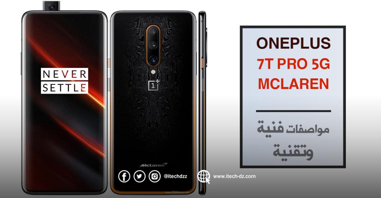 مواصفات فنية وتقنية لجهاز OnePlus 7T Pro 5G McLaren
