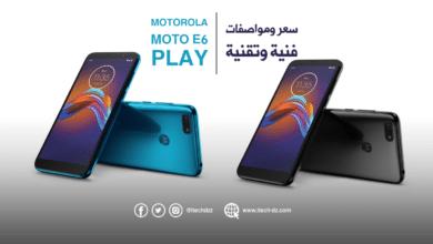موتورولا تعلن عن موعد إطلاق هاتفها Moto E6 Play الجديد